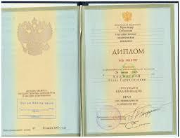 Стоматологическая клиника в Краснодаре Стоматология в Краснодаре  диплом эллада 001