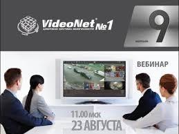 Видео о работе videonet 9 автоматизация процесса видеонаблюдения и охраны
