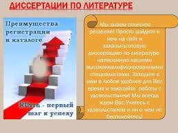 Темы диссертаций и авторефератов по специальности Русская  Диссертации по литературе скачать