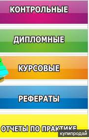 Заказать дипломную работу по праву в Дзержинске Онлайн решение  Где можно заказать реферат в Черкесске