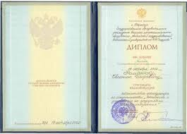 Романюк Евгений Игоревич r yuk evgeny igorevich Диплом инженера по автохозяйству diploma of ingenier in automobiles automobile maintenance