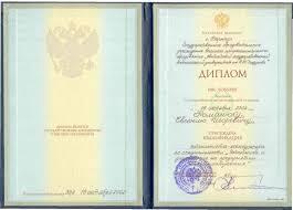 Романюк Евгений Игоревич r yuk evgeny igorevich Диплом экономиста менеджера diploma in economy