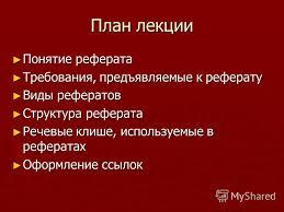 Презентация на тему ВГУЭС ИМОБ Кафедра русского языка  3 3 План лекции Понятие реферата