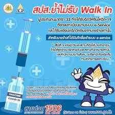 ประกันสังคม แจง ไม่รับ Walk In ผู้ประกันตนมาตรา 33 ฉีดวัคซีนโควิด