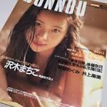 井上麻美の最新ヌード画像(20)