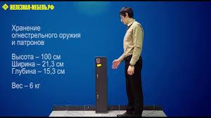 Железная-Мебель.рф - обзор <b>сейфа</b> оружейного <b>AIKO ЧИРОК</b> ...