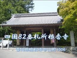 「82番・根香寺」の画像検索結果