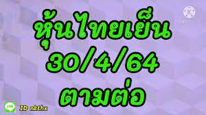 หุ้นไทยเย็น 30/4/64 - YouTube