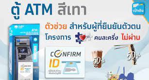 วิธียืนยันตัวตนคนละครึ่ง เฟส 3 ที่ตู้ atm ธนาคารกรุงไทยสีเทา