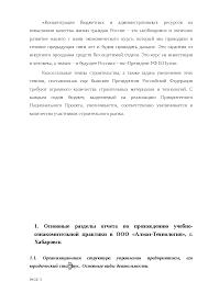 Отчет о прохождении учебно ознакомительной практики доклад по  Это только предварительный просмотр