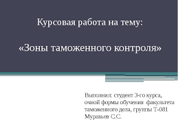 Презентация на тему Зоны таможенного контроля скачать презентацию Категория Образование