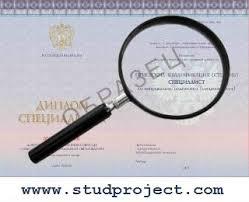 Как отличить подлинный диплом от подделки СтудПроект find phony diploma