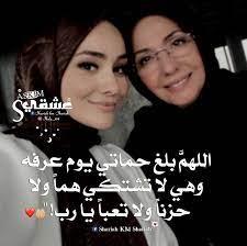 عشقي$ - اللهمَّ بلغ حماتي يوم عرفه وهي لا تشتكي هماً ولا...