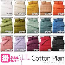 KODAWARI ANMINKAN | Rakuten Global Market: Sybilla ï¼? Sibilla ... & Sybilla ï¼? Sibilla ï¼? comforter cover cotton plain (with logo) doublelong ï¼?  190 x Adamdwight.com