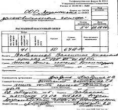 Курсовая работа Учёт расчётов с подотчётными лицами в валюте РФ и   выданы деньги в подотчет обратная проводка сданы неизрасходованные деньги подотчетным сотрудником Расходный кассовый ордер регистрируется в журнале