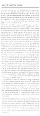 essay on social problems essay on social problems of teenagers essay on the social problems of in hindi