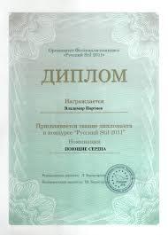 Грамоты и дипломы Портнова Владимир Диплом в номинации Поющие Сердца конкурса Русский stil 2011