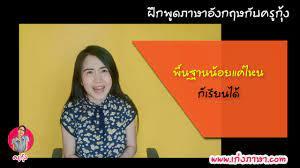 หัดพูดภาษาอังกฤษ หลักสี่-สอนพูดภาษาอังกฤษ คลองเตย - YouTube