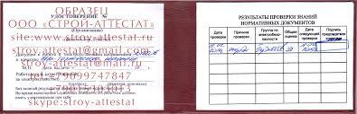 Аттестация на группу по электробезопасности купить удостоверение Получить удостоверение по электробезопасности 4 группа допуска Аттестация