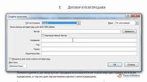 Ссылки на литературу в ms office  Ссылки на литературу в ms office 2010 16 18