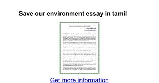 save our environment essay in tamil google docs