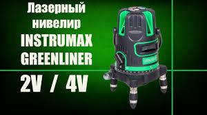 <b>Лазерный</b> нивелир <b>Instrumax</b> Greenliner 2v 4v - YouTube