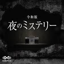 令和版・夜のミステリー by AudioMovie®