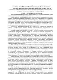 духовно нравственное воспитание кадетов и курсантов Отзыв на автореферат диссертации Емельяненко Артема Алексеевича