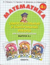 Самостоятельные и контрольные работы по математике для класса к уче