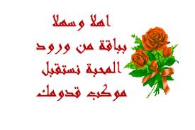 الترحيب بالعضو علاء البصري