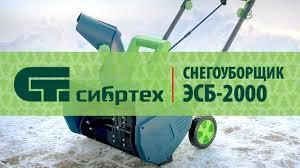 Электрический <b>снегоуборщик ЭСБ</b>-<b>2000</b>, <b>СИБРТЕХ</b>, арт. 97620 ...