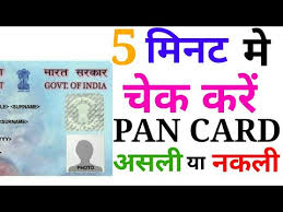 Real Youtube नकली पैन या चेक करे असली Verify Pan - Fake Detail Or कार्ड