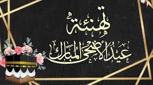 مونتاج تهنئة عيد الأضحى المبارك مع تكبيرات العيد 1440 جاهزة بدون اسم -  YouTube