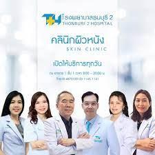 คลินิกผิวหนัง (Skin... - Thonburi2 Hospital โรงพยาบาลธนบุรี2