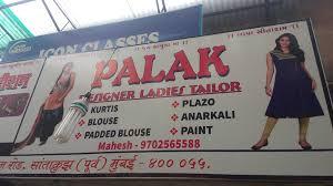 Vastra Designer By Palak And Santa Palak Ladies Tailor Santacruz East Tailors For Ladies In