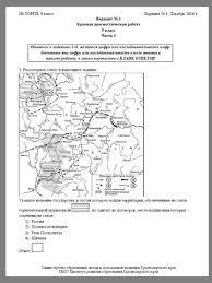 Печатные тесты по истории История Контрольно диагностическая работа История Декабрь 2016 г 9 класс