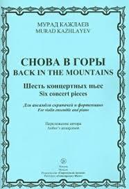"""Книга: """"Снова в горы. Шесть <b>концертных</b> пьес для ансамбля ..."""