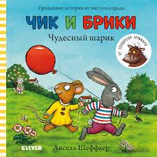 Чудесный шарик. <b>Чик</b> и Брики. <b>Книжки</b>-<b>картонки</b>. купить книгу с ...