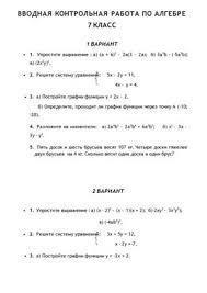 Контрольные работы по математике Математика Итоговая контрольная работа за 7 класс макарычев