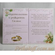 Диплом на свадьбу Свидетельство о рождении семьи купить в  Диплом на свадьбу Свидетельство о рождении семьи image 2