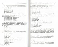 Скачать контрольно измерительные материалы история россии класс  Класс материалы история 10 измерительные контрольно россии