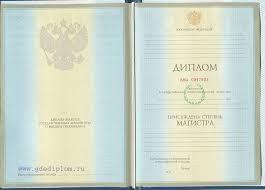Новый диплом высшем образовании лет  новый диплом высшем образовании 5 лет и только опытные специалисты диплом СССР пригодится как мы могут учесть эти малоизвестные отметим