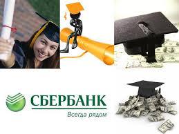 Образовательный кредит в Сбербанке Банки кредиты МФО займы  Образовательный кредит в Сбербанке