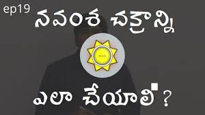 Learn Astrology In Telugu How To Prepare Navamsa Chart 9th Divisional Chart Ep19
