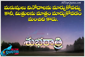 best telugu goodnight sms es