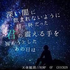 天体 観測 歌詞