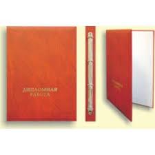 Папки для диплома курсовых рефератов Папка д дипломных работ А4 ПВХ на 4 х кольцах