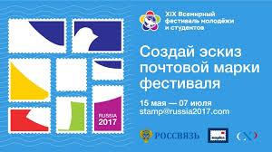 Конкурс рисунка для почтовой марки посвященной Всемирному  Дан старт конкурсу рисунка для почтовой марки посвященной Всемирному фестивалю молодежи и студентов