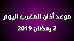 ميعاد اذان المغرب اليوم بالرياض