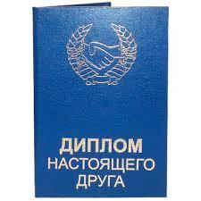 Купить диплом пгс москва er103 купить диплом пгс москва высшее образование можно получить и бесплатно 17 Май документационное обеспечение управления отрасль деятельности